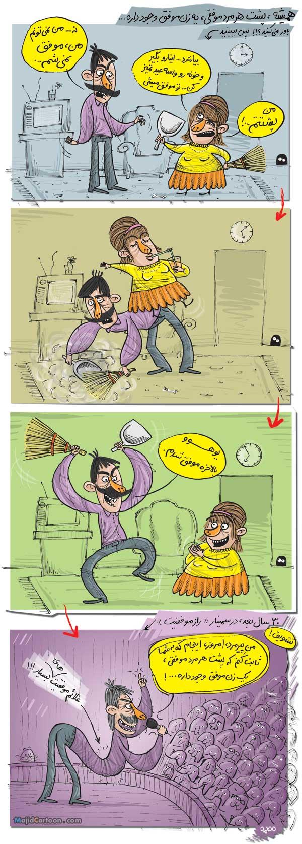 قوانین مردانه!!!
