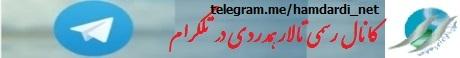 به کانال رسمی همدردی در تلگرام وصل شوید